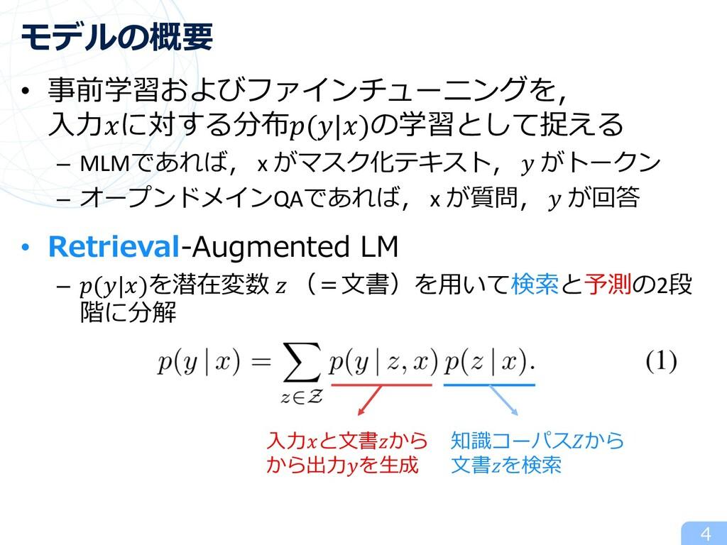 • 事前学習およびファインチューニングを, ⼊⼒に対する分布(|)の学習として捉える – ML...