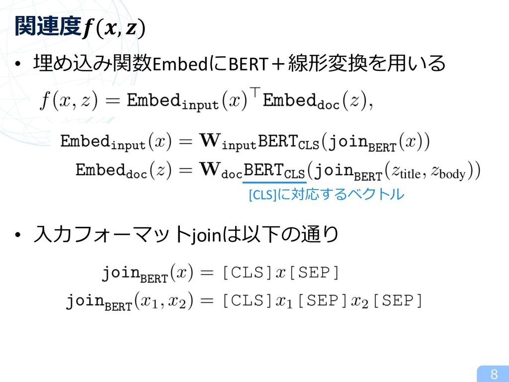 • 埋め込み関数EmbedにBERT+線形変換を⽤いる • ⼊⼒フォーマットjoinは以下の通...