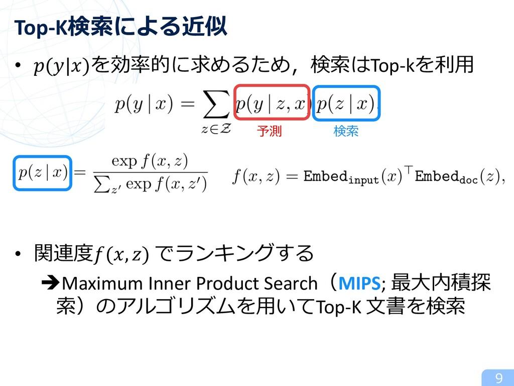 • (|)を効率的に求めるため,検索はTop-kを利⽤ • 関連度(, ) でランキングする ...