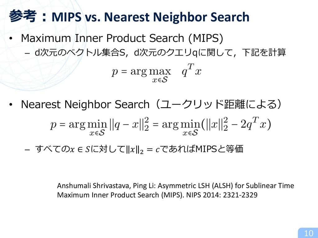 • Maximum Inner Product Search (MIPS) – d次元のベクト...
