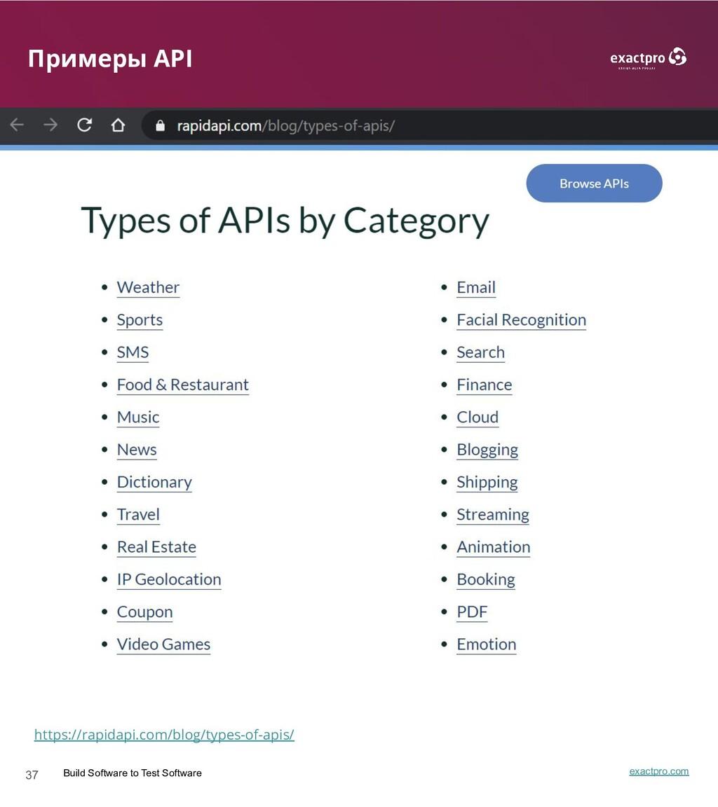 37 Build Software to Test Software exactpro.com...
