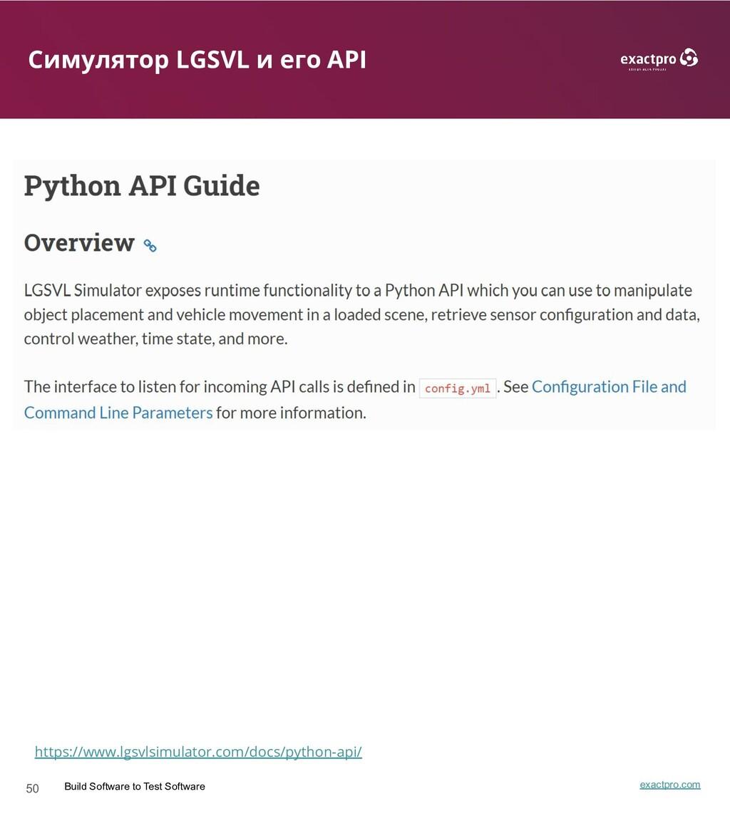 50 Build Software to Test Software exactpro.com...
