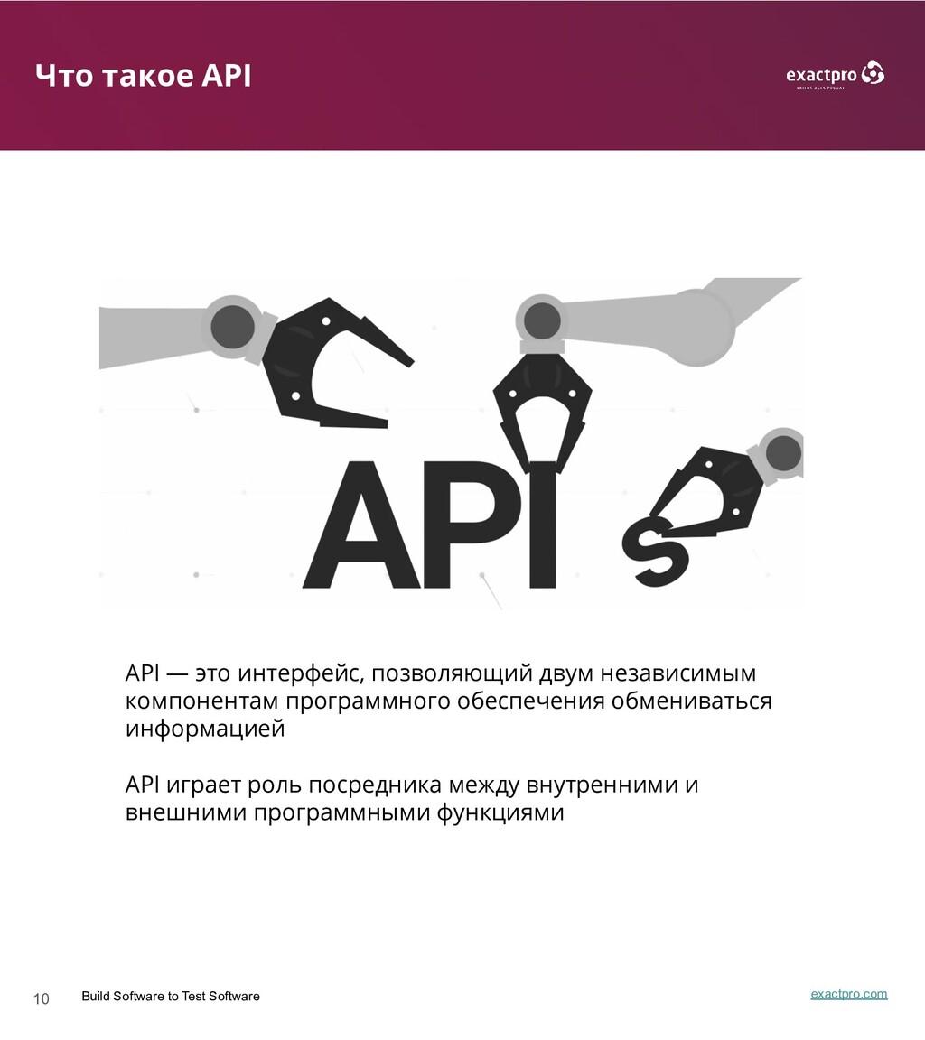 10 Build Software to Test Software exactpro.com...