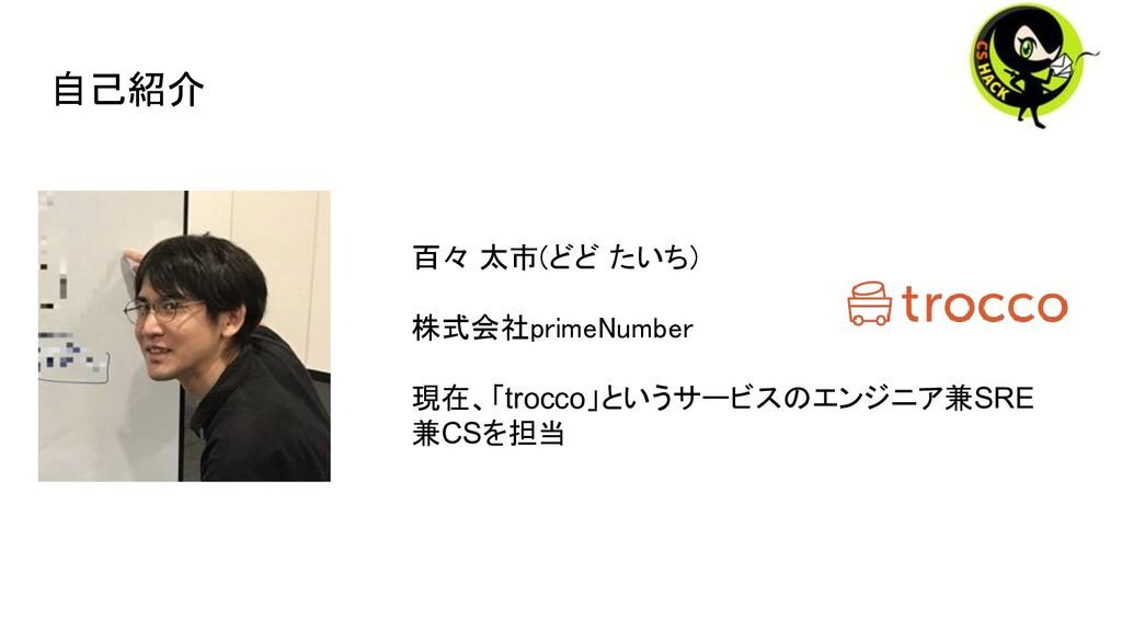 自己紹介 百々 太市(どど たいち)  株式会社primeNumber 現在、「trocc...