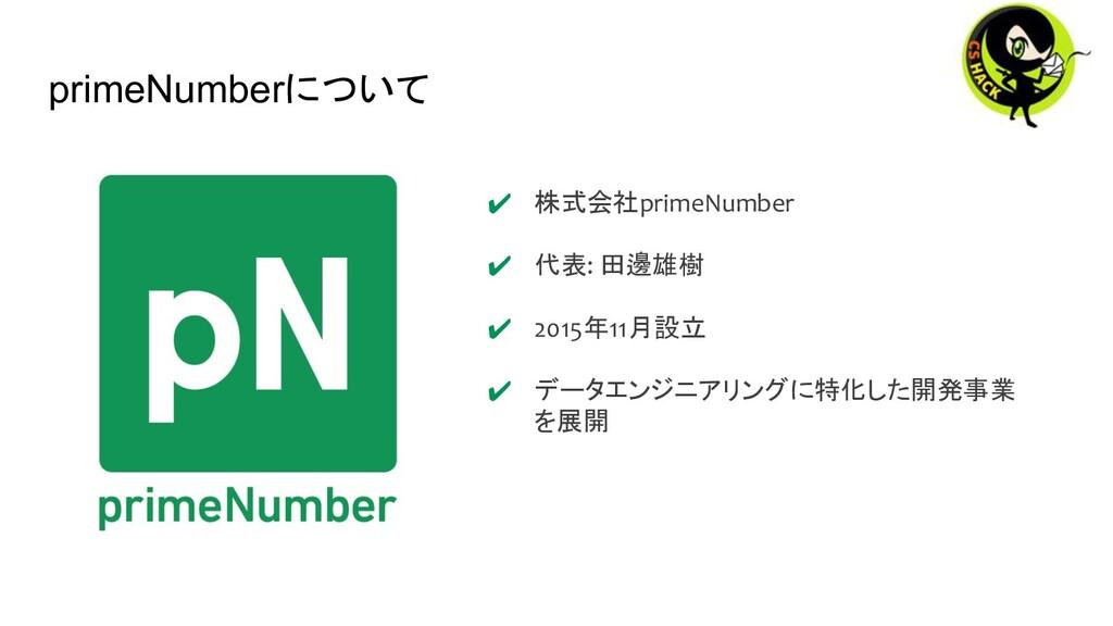 primeNumberについて ✔ 株式会社primeNumber ✔ 代表: 田邊雄樹 ✔ ...