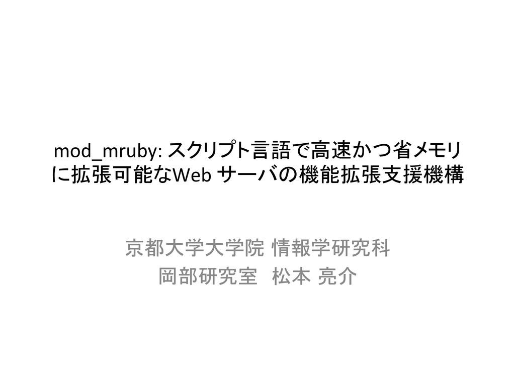 mod_mruby: スクリプト言語で高速かつ省メモリ に拡張可能なWeb サーバ...
