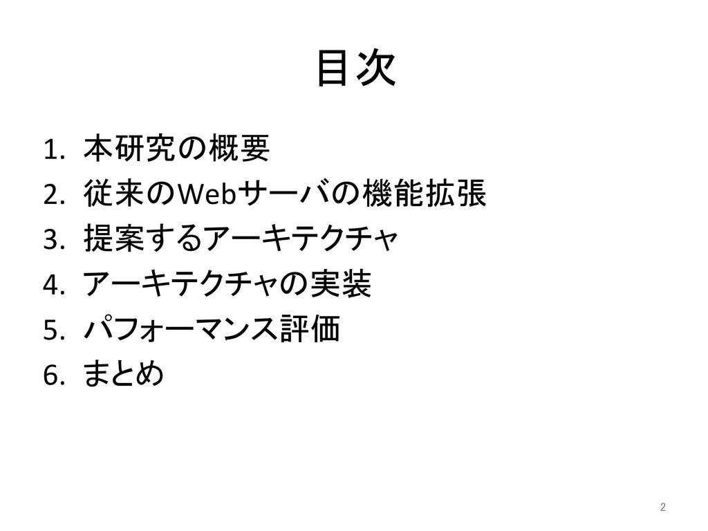 目次 1. 本研究の概要  2. 従来のWebサーバの機能拡張  3. ...