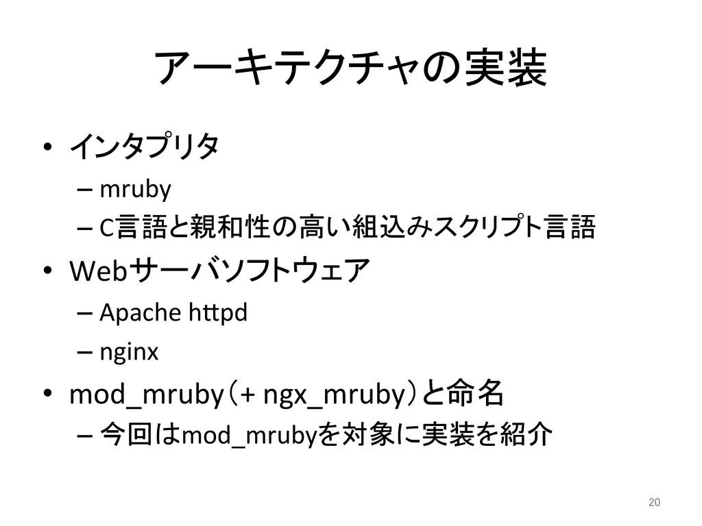 アーキテクチャの実装 • インタプリタ  –mruby  –C言語と親和...