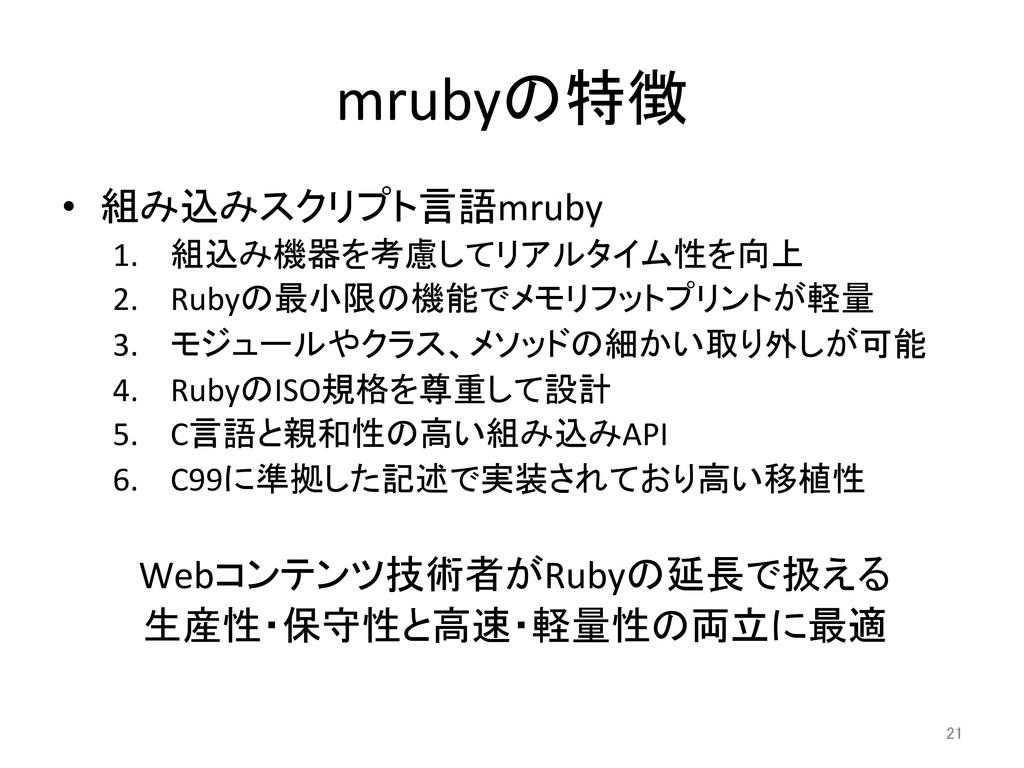 mrubyの特徴 • 組み込みスクリプト言語mruby  1. 組込み機器を考慮...