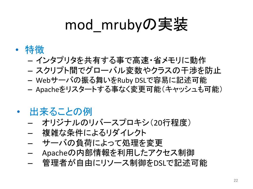mod_mrubyの実装 • 特徴  – インタプリタを共有する事で高速・省メモ...