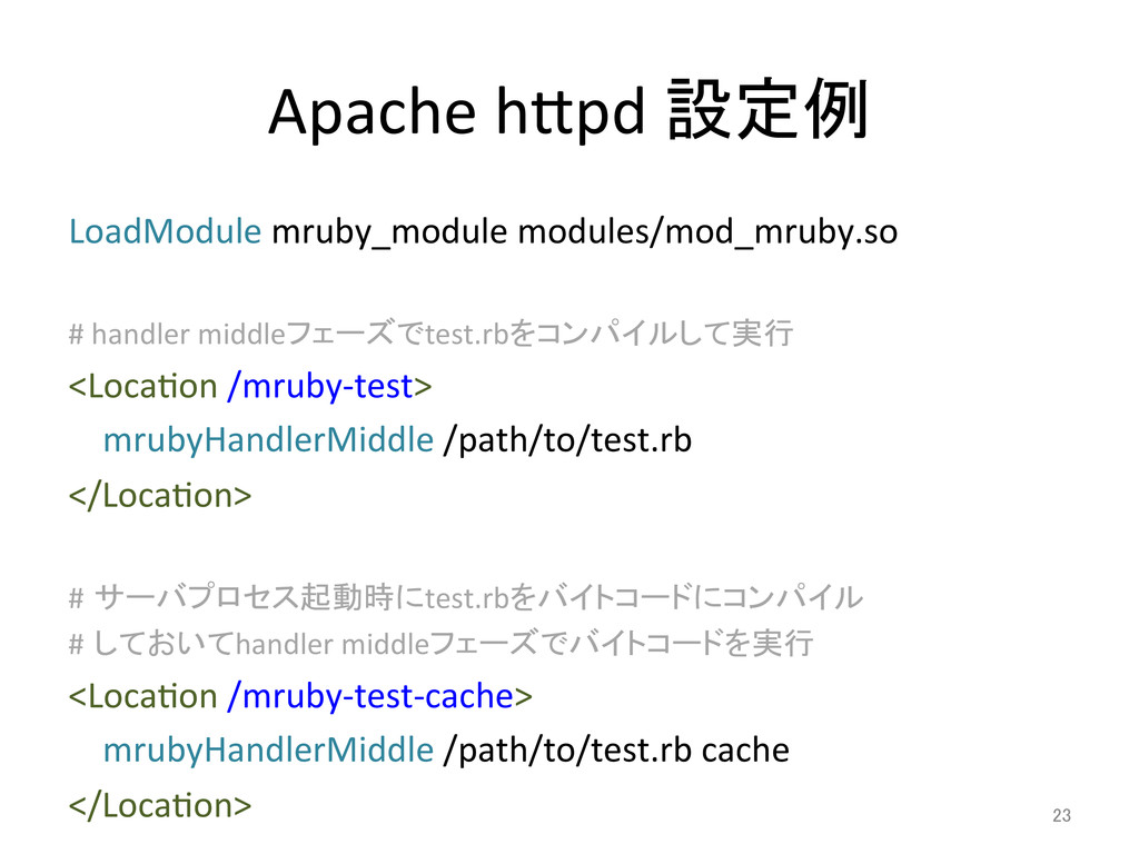 Apache hSpd 設定例 LoadModule mruby_mod...