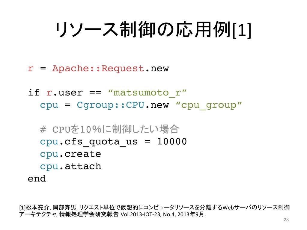 リソース制御の応用例[1] 28 r = Apache::Request.new! !...