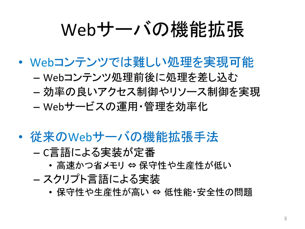 Webサーバの機能拡張 • Webコンテンツでは難しい処理を実現可能  – We...