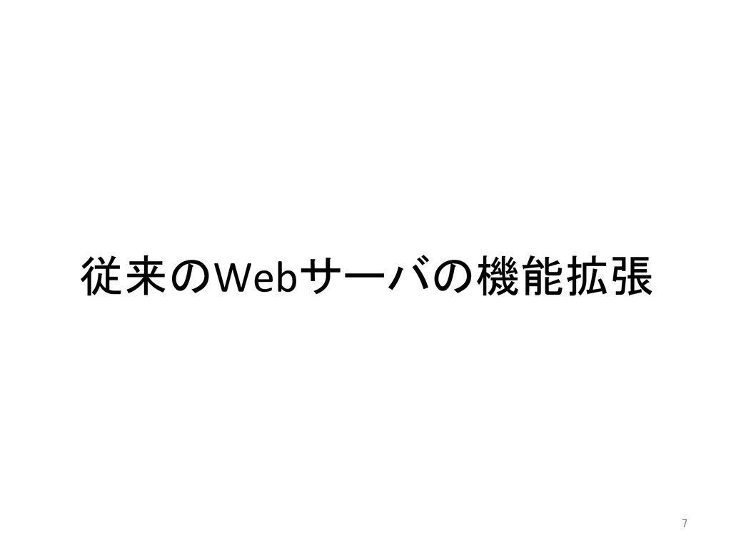 従来のWebサーバの機能拡張 7