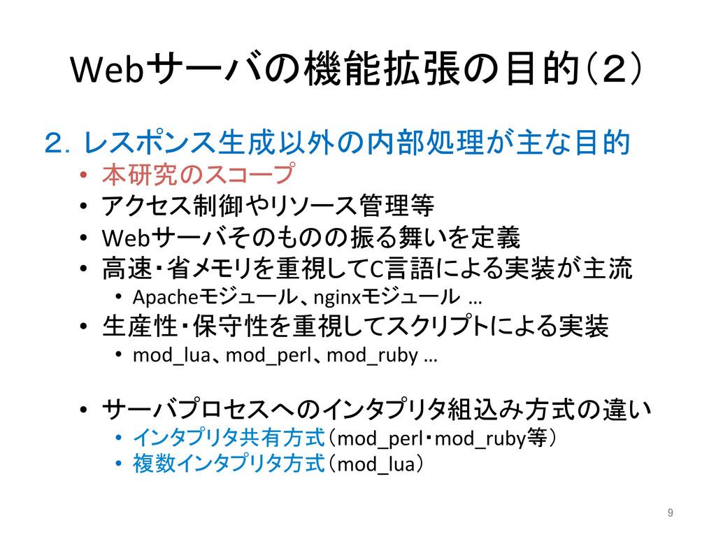 Webサーバの機能拡張の目的(2) 2.レスポンス生成以外の内部処理が主な目的  •...