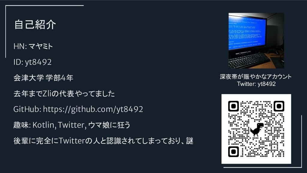 自己紹介 HN: マヤミト ID: yt8492 会津大学 学部4年 去年までZliの代表やっ...