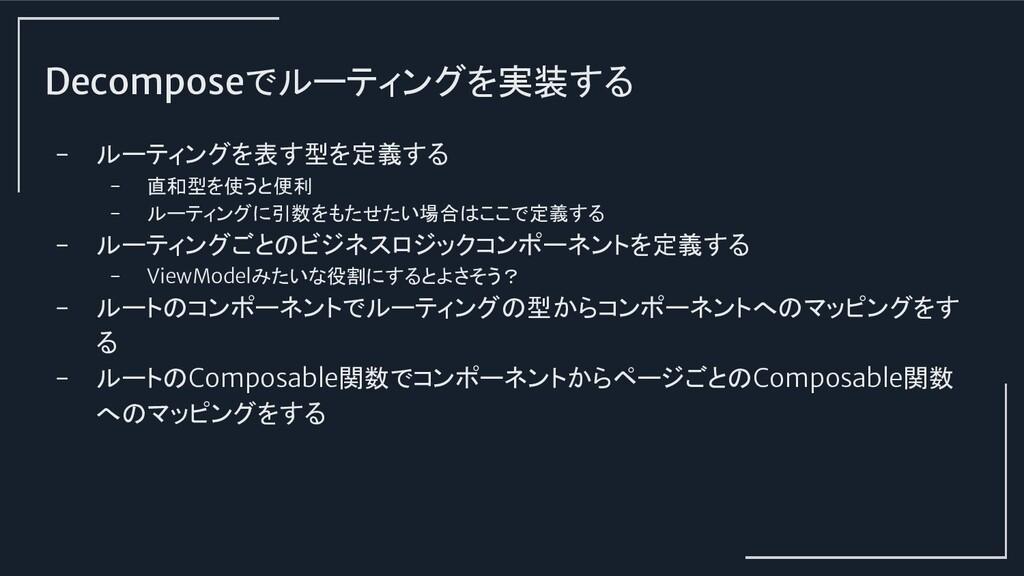 Decomposeでルーティングを実装する - ルーティングを表す型を定義する - 直和型を使...