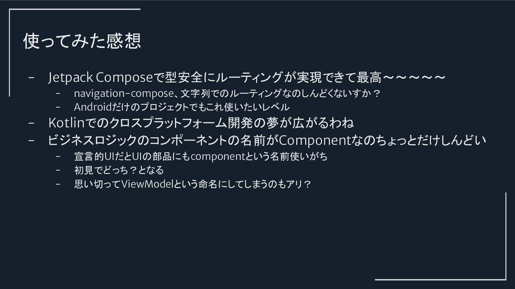使ってみた感想 - Jetpack Composeで型安全にルーティングが実現できて最高〜〜〜...