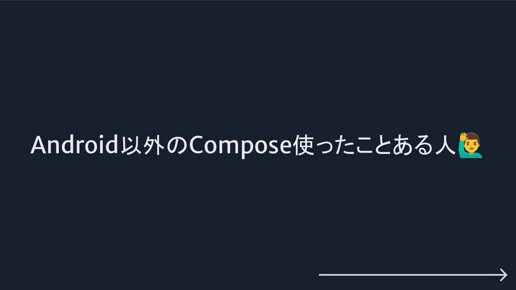 Android以外のCompose使ったことある人