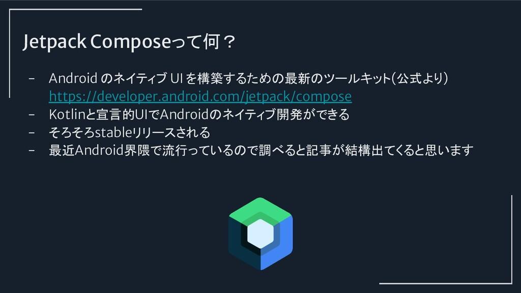 Jetpack Composeって何? - Android のネイティブ UI を構築するため...