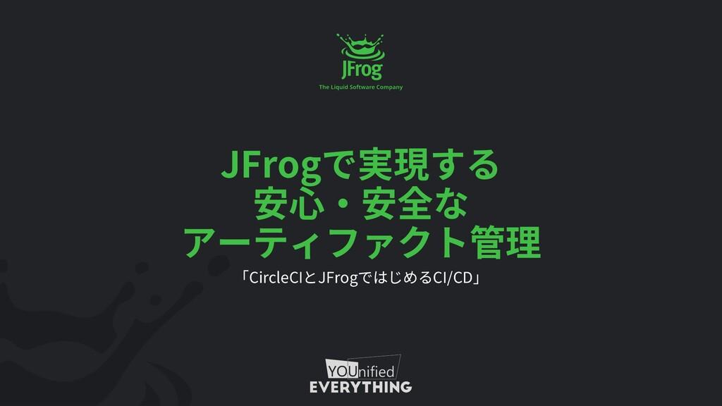 JFrog 2020.05.22 CircleCI JFrog CI/CD