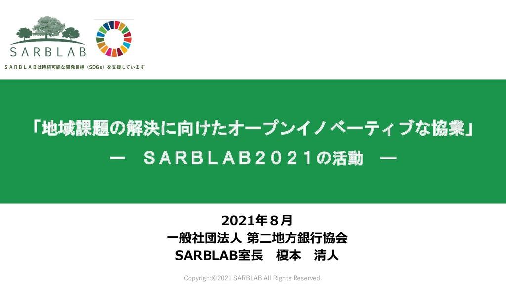 2021年8月 一般社団法人 第二地方銀行協会 SARBLAB室長 榎本 清人 SARBLAB...