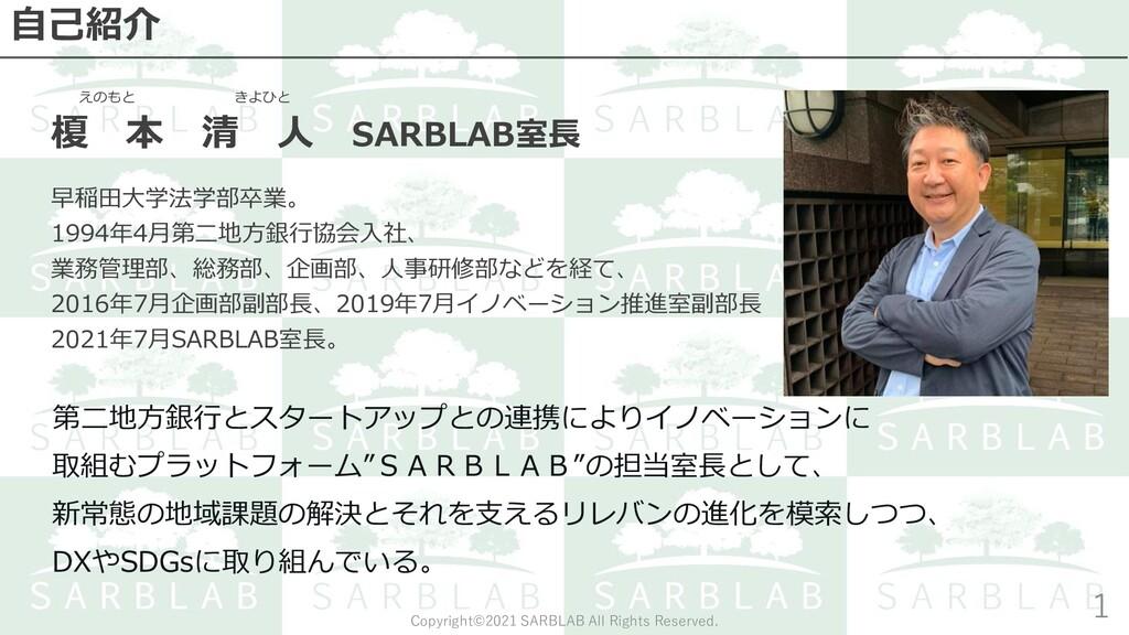 自己紹介 早稲田大学法学部卒業。 1994年4月第二地方銀行協会入社、 業務管理部、総務部、企...