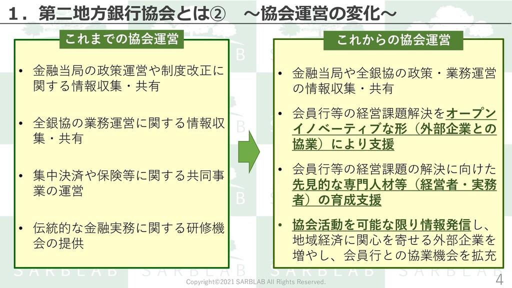 4 1.第二地方銀行協会とは② ~協会運営の変化~ • 金融当局の政策運営や制度改正に 関する...