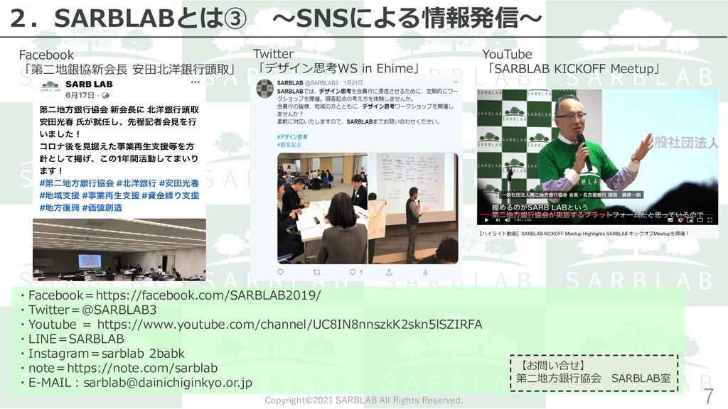 Facebook 「第二地銀協新会長 安田北洋銀行頭取」 YouTube 「SARBLAB K...
