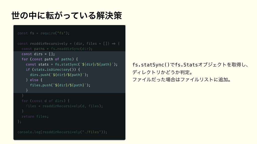 ੈͷதʹస͕͍ͬͯΔղܾࡦ fs.statSync()Ͱfs.StatsΦϒδΣΫτΛऔಘ͠ɺ...