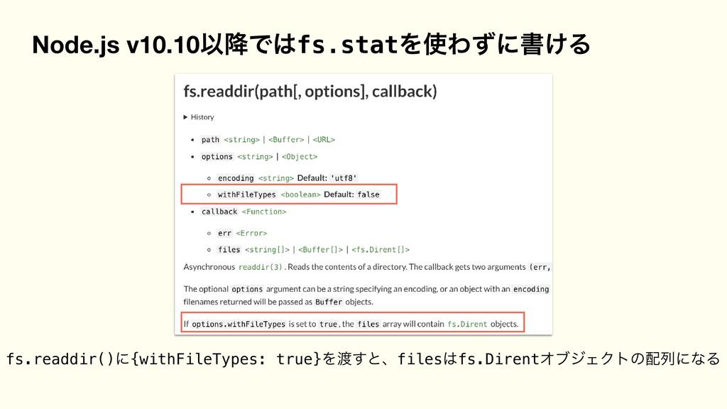 Node.js v10.10Ҏ߱Ͱfs.statΛΘͣʹॻ͚Δ fs.readdir()ʹ...