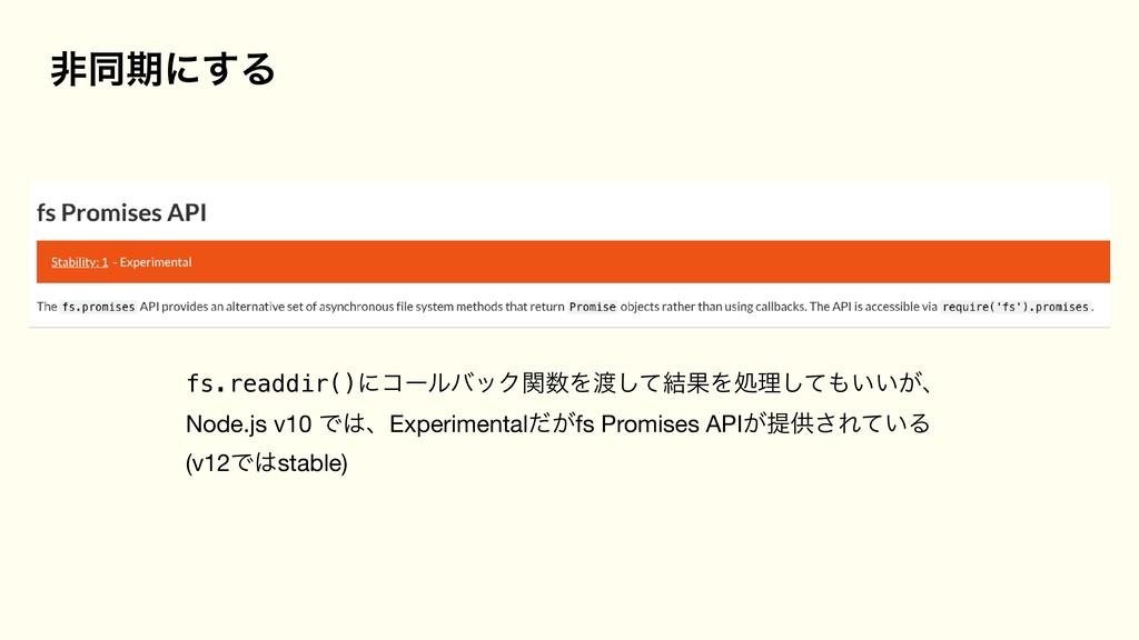 ඇಉظʹ͢Δ fs.readdir()ʹίʔϧόοΫؔΛͯ݁͠ՌΛॲཧ͍͍͕ͯ͠ɺ  N...