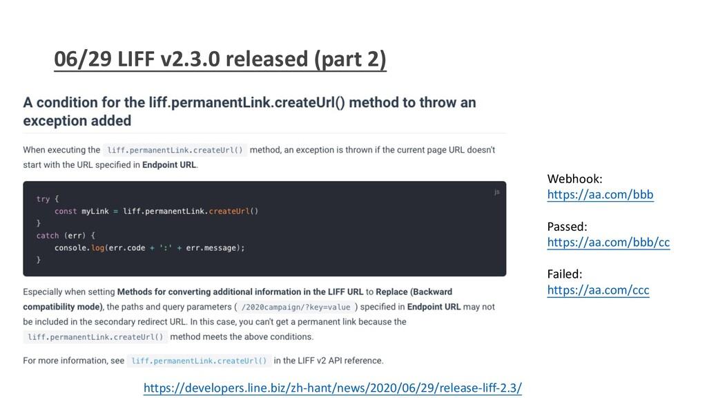 06/29 LIFF v2.3.0 released (part 2) https://dev...