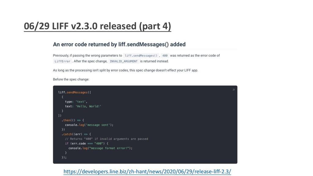 06/29 LIFF v2.3.0 released (part 4) https://dev...
