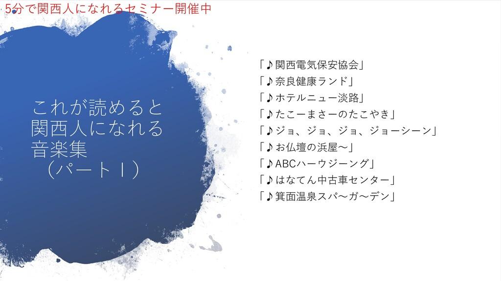 これが読めると 関西人になれる 音楽集 (パートⅠ) 「♪関西電気保安協会」 「♪奈良健康ラン...