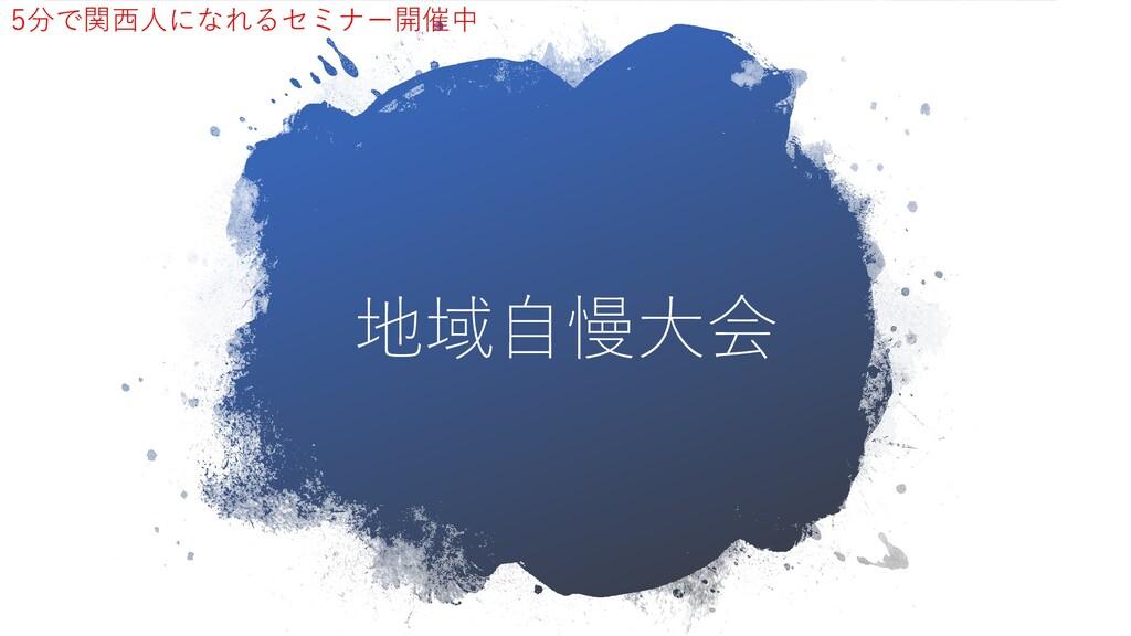 地域自慢大会 5分で関西人になれるセミナー開催中