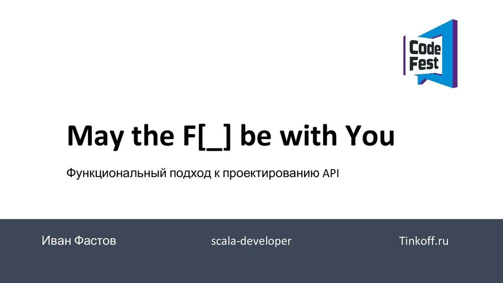 May the F[_] be with You Функциональный подход ...