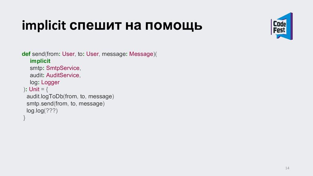 implicit спешит на помощь def send(from: User, ...