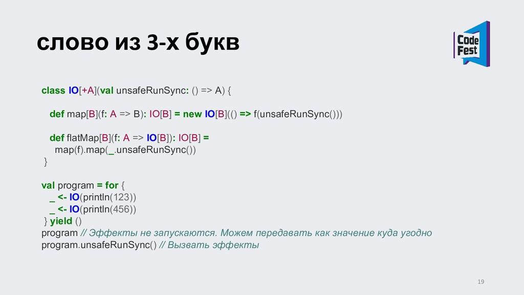 слово из 3-х букв class IO[+A](val unsafeRunSyn...