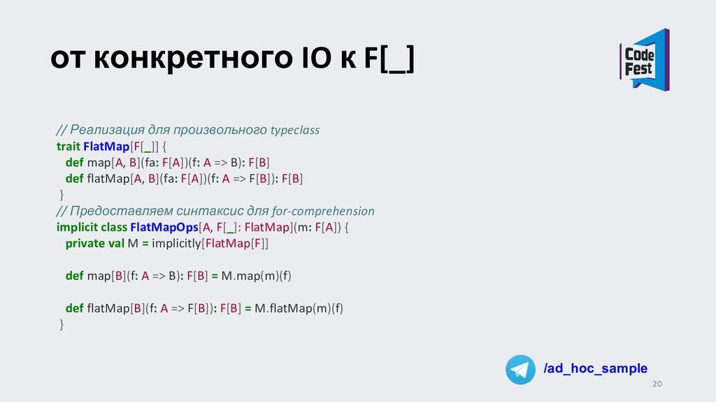 от конкретного IO к F[_] // Реализация для прои...