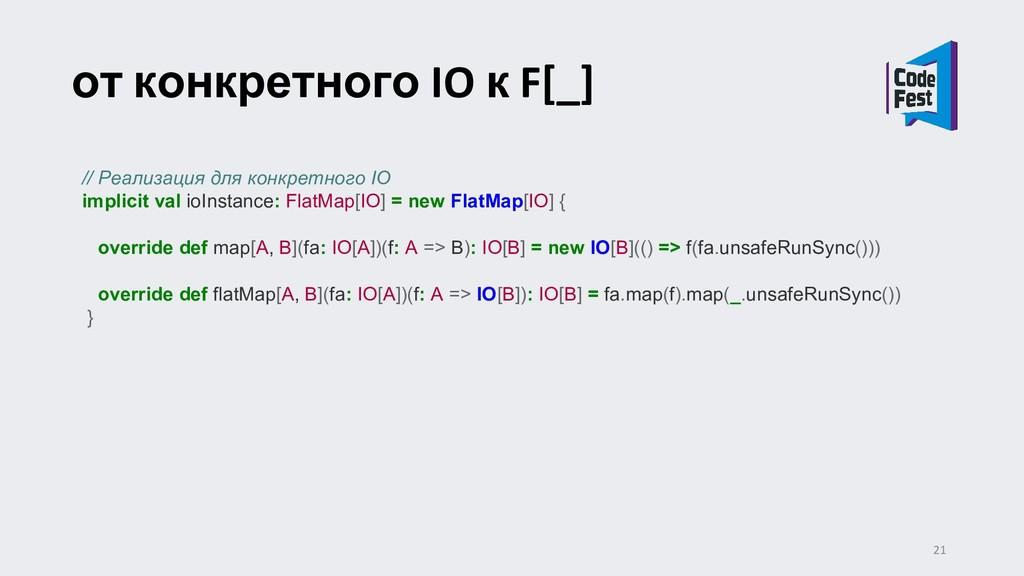 от конкретного IO к F[_] // Реализация для конк...