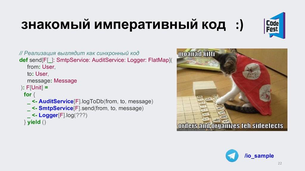 знакомый императивный код :) // Реализация выгл...