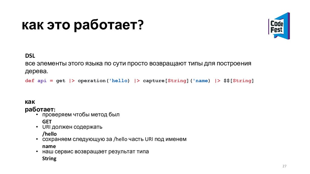 как это работает? DSL все элементы этого языка ...