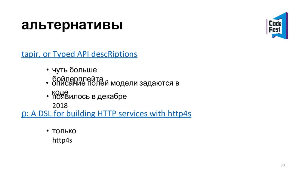 альтернативы tapir, or Typed API descRiptions •...