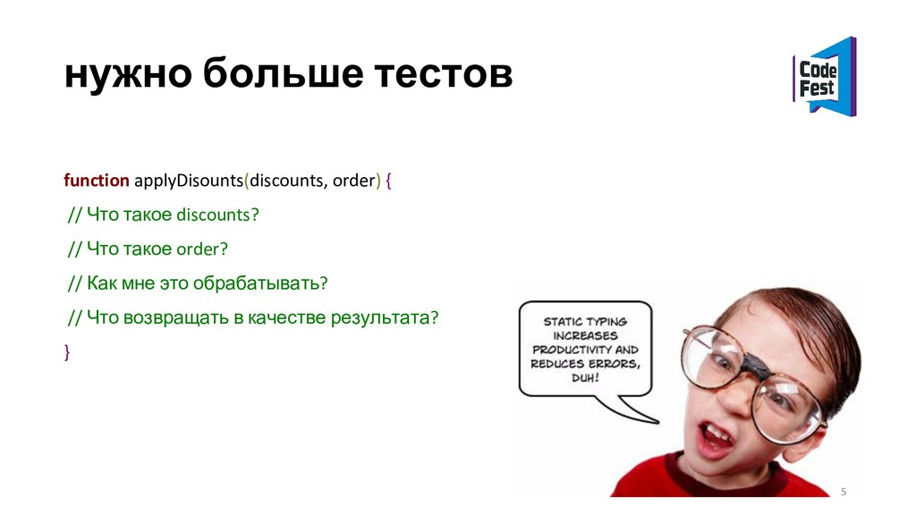 нужно больше тестов function applyDisounts(disc...