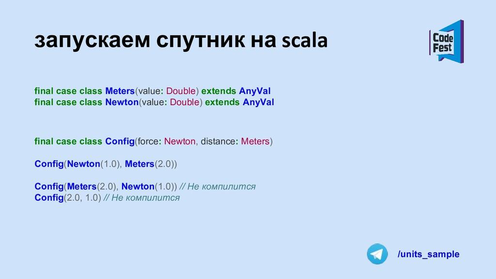 запускаем спутник на scala final case class Met...