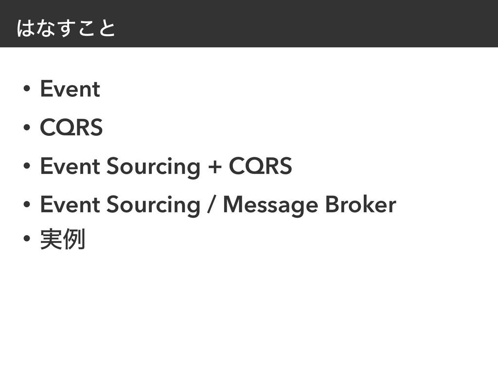 ͳ͢͜ͱ • Event • CQRS • Event Sourcing + CQRS • ...