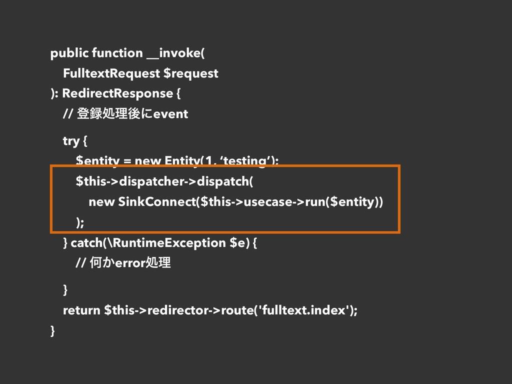 public function __invoke( FulltextRequest $requ...