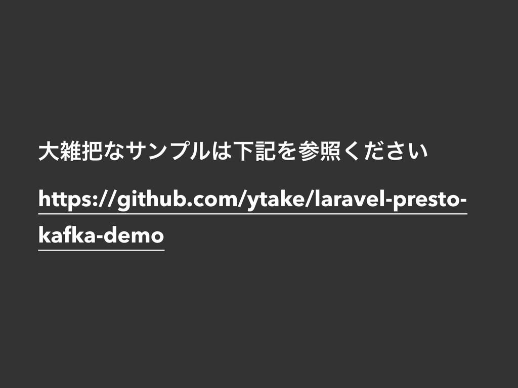 େͳαϯϓϧԼهΛর͍ͩ͘͞ https://github.com/ytake/la...