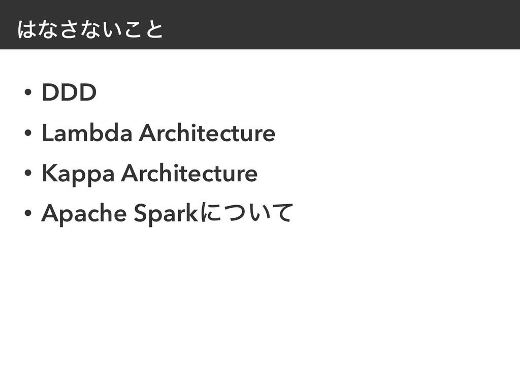 ͳ͞ͳ͍͜ͱ • DDD • Lambda Architecture • Kappa Arc...